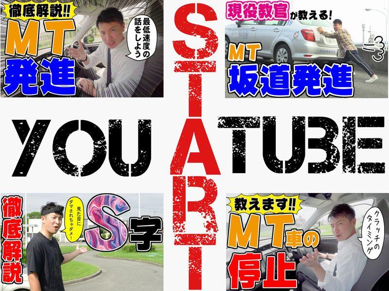 YouTube 始まるよ~♪