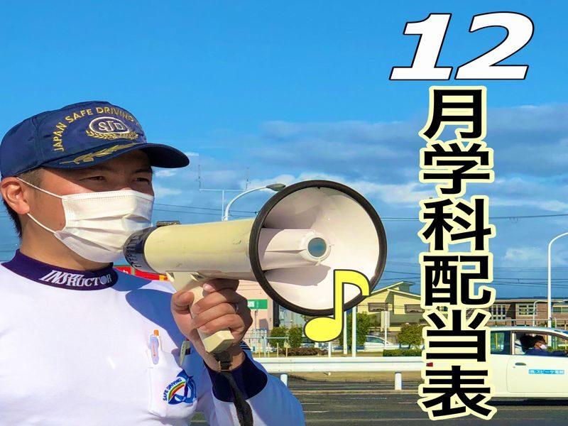 12月 学科配当表!!