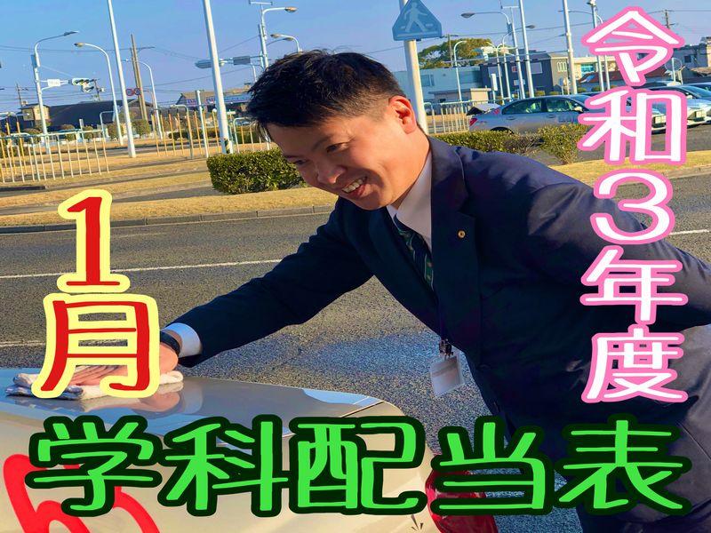 1月 学科配当表!!